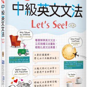 彩圖中級英文文法Let's See!【四版】(菊8K+解答別冊)