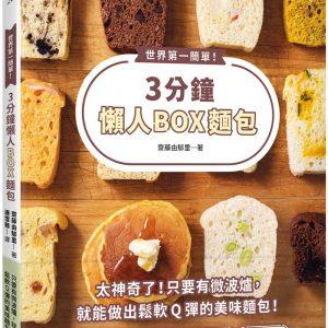 世界第一簡單!3分鐘懶人BOX麵包:4種基本材料+1個保鮮盒,不需要使用烤箱,微波3分鐘,就能做出鬆軟Q彈的美味麵包!