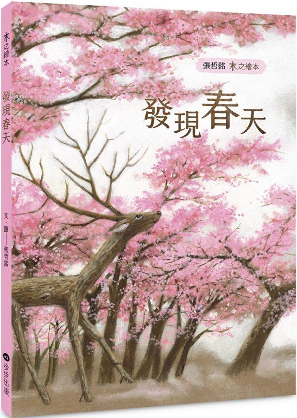 木之繪本:發現春天