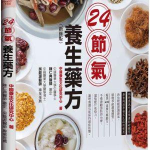 24節氣養生藥方(新修版)