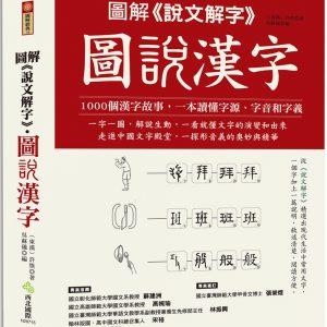 圖解《說文解字》‧圖說漢字:1000個漢字故事,一字一圖解,一本讀懂字源、字音和字義