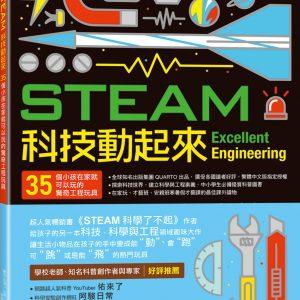 STEAM科技動起來:35個小孩在家就可以玩的驚奇工程玩具