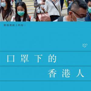 口罩下的香港人