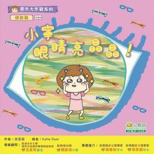 衛生大作戰系列健教篇:小寧眼睛亮晶晶!(中英對照)