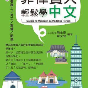 菲律賓人輕鬆學中文(附QR Code線上音檔)