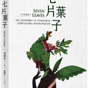 七片葉子SEVEN LEAVES(中英對照)