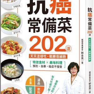 抗癌常備菜202道:特效食材×美味料理,天天這樣吃,戰勝癌細胞!