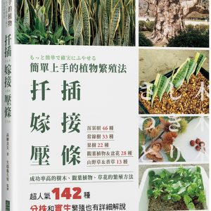 簡單上手的植物繁殖法  扦插嫁接壓條:超人氣142種成功率高的樹木、觀葉植物、草花的繁殖方法