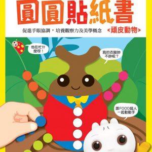 頑皮動物:寶寶巧手大圓圓貼