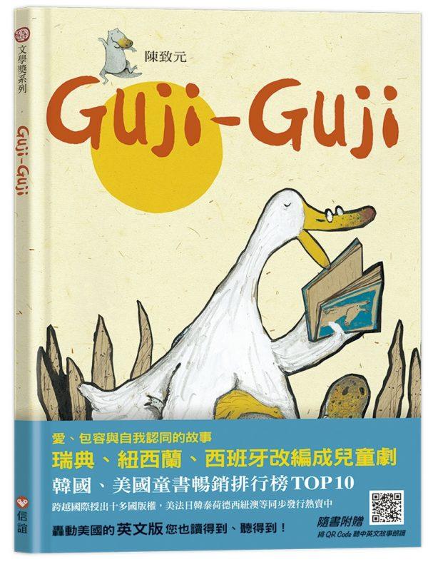 Guji Guji (中英雙語附QR Code聽故事朗讀)(新版)