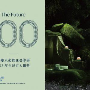改變未來的100件事:2021年全球百大趨勢(中英雙語版 Bilingual Edition)