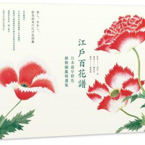 江戶百花譜:日本最早彩色植物圖鑑精選集