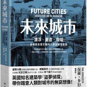 未來城市:漂泊.垂直.廢墟:虛構與真實交織的人類世建築藍圖