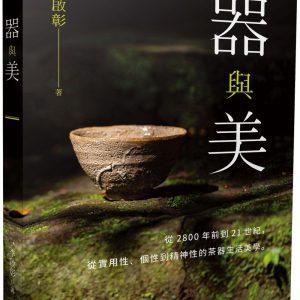 器與美:從2800年前到21世紀,從實用性、個性到精神性的茶器生活美學。