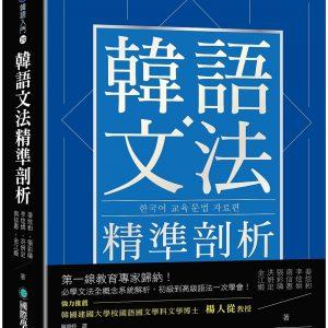 韓語文法精準剖析 :第一線教育專家歸納!必學文法全概念系統解析,初級到高級語法一次學會!