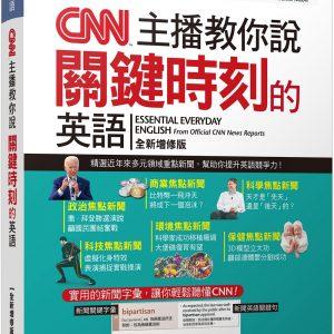 CNN主播教你說關鍵時刻的英語(全新增修版)【書+電腦互動學習軟體(含朗讀MP3)】