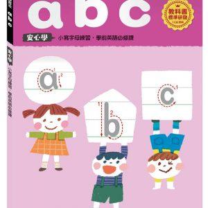 【幼小銜接進階練習本】abc