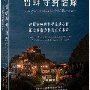 哲蚌寺對話錄:達賴喇嘛與科學家談心智、正念覺察力和實在的本質