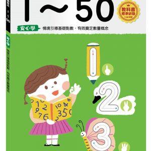 【幼小銜接初階練習本】1~50