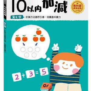 【幼小銜接初階練習本】10以內加減