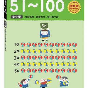 【幼小銜接進階練習本】51~100