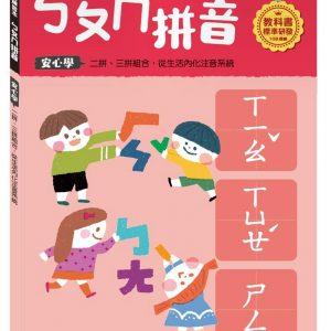 【幼小銜接進階練習本】ㄅㄆㄇ拼音