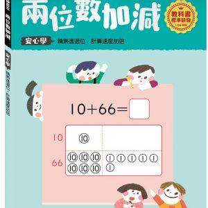 【幼小銜接進階練習本】兩位數加減