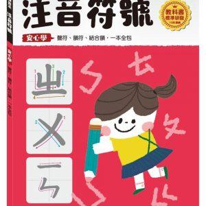 【幼小銜接進階練習本】注音符號