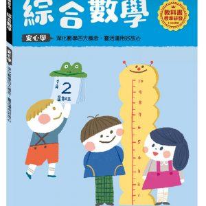 【幼小銜接進階練習本】綜合數學