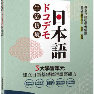 生活情境日本語1 (N5)全新增修版【書+朗讀MP3+別冊】