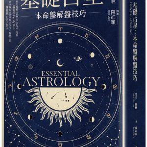 基礎占星:本命盤解盤技巧