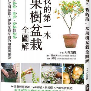 我的第一本果樹盆栽全圖解 :從移植、修剪、授粉到結果,日本園藝職人傳授家庭果園的知識與祕訣