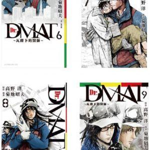 Dr. Dmat ~ 瓦礫下的醫師 ~(1-9)