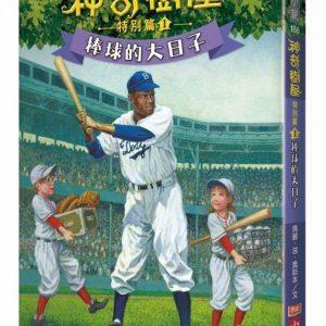 神奇樹屋特別篇1:棒球的大日子(中英雙語,附學習單)
