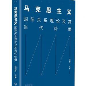馬克思主義:國際關係理論及其當代價值(簡體版)