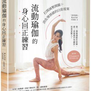 流動瑜伽的身心回正練習【附22套影音QRcode】:人氣YT頻道「凱蒂瑜伽」全新編排!打開減壓開關,消化壞情緒的日常提案