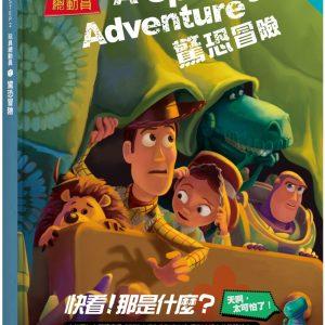 玩具總動員:驚恐冒險 迪士尼雙語繪本STEP 2