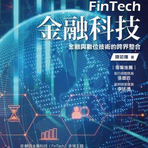 金融科技(附習題與解答):金融與數位技術的跨界整合
