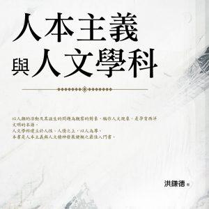 人本主義與人文學科(二版)