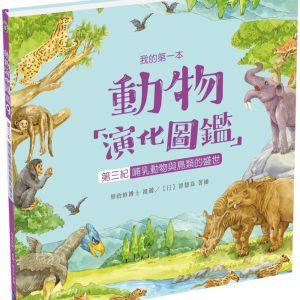 我的第一本動物演化圖鑑9:第三紀—哺乳動物與鳥類的盛世