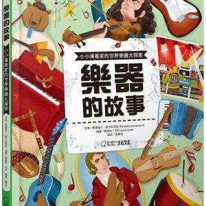 樂器的故事:小小演奏家的世界樂器大探索