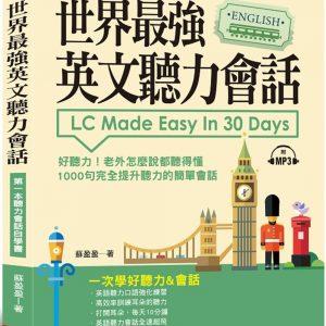 世界最強英文聽力會話:一次學好聽力&會話(附MP3)