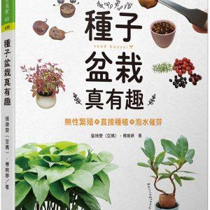 種子盆栽真有趣:無性繁殖╳直接種植╳泡水催芽