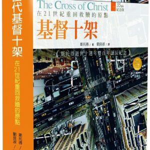 當代基督十架:在21世紀重回救贖的原點