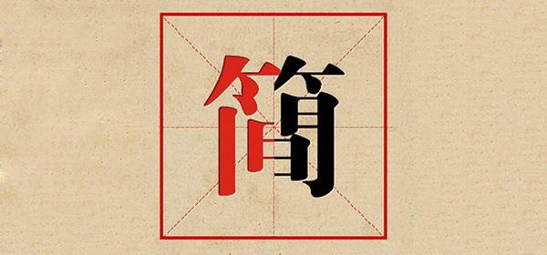 汉字简体繁体转换工具