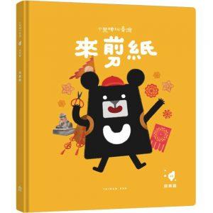 小黑啤玩臺灣:屏東篇-來剪紙