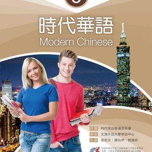 時代華語3(可下載雲端MP3)