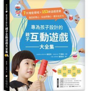 專為孩子設計的親子互動遊戲大全集:7大增能領域X153款遊戲提案,滿足好奇心、玩出同理心、提升社交力!