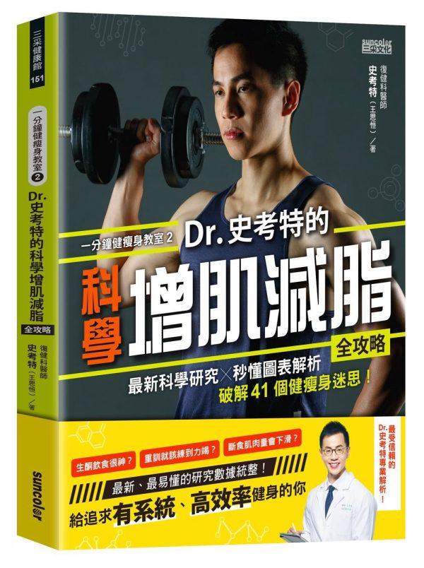 一分鐘健瘦身教室(2)Dr.史考特的科學增肌減脂全攻略:最新科學研究╳秒懂圖表解析,破解41個健瘦身迷思!