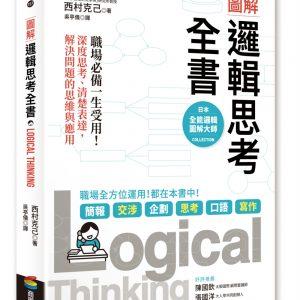 圖解 邏輯思考全書:職場必備一生受用!深度思考、清楚表達,解決問題的思維與應用